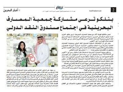 akhbar-alkhalij