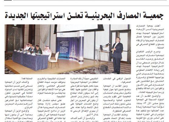 akhbar alkhlij