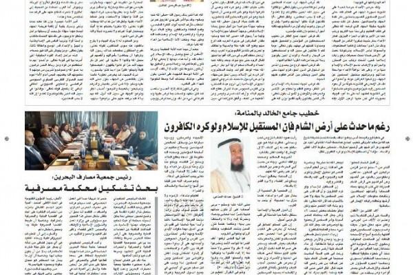 akhbar-alkhlij