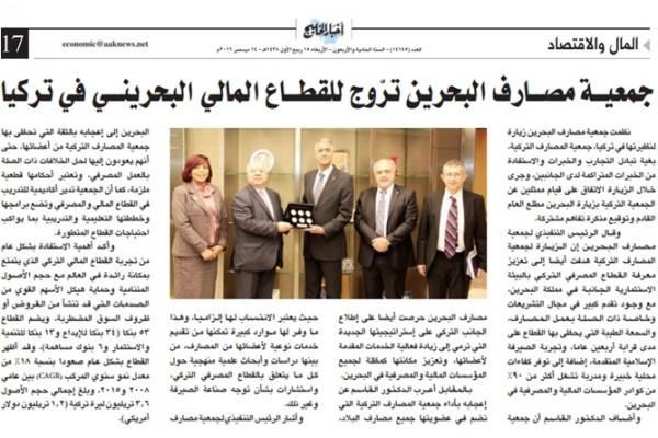 akhbar alkhalij
